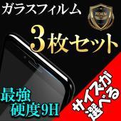 iPhone8Plus,7Plus,6sPlus,6Plus 限定です。  いくら硬度9Hのガラスフ...
