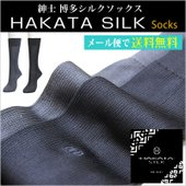 表糸絹100%のハカタシルクソックス ☆☆☆いよいよセミロング丈のシルバーグレーのみになりました。 ...