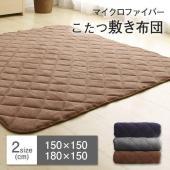 人気のマイクロファイバーこたつ敷き布団。 床へ熱が逃げてしまうのを防ぎ、暖房効果UP! こちらの商品...