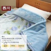 京都西川 衿付2枚合わせあったか毛布 ●ふっくらやわらかい肌触りが最高 ●衿付2枚合せであたたかい ...