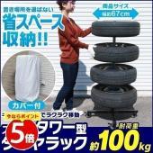 ●商品サイズ(cm) 幅約67×奥行約67×高さ約118 ●商品重量 約4.9kg ●耐荷重 約10...