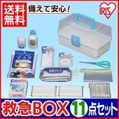 緊急時の初期に最低限必要なものをコンパクトにまとめた救急用品の11点セットです。 救急箱の上部がクリ...