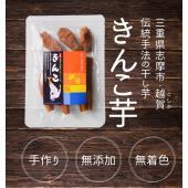 メール便送料無料 伊勢志摩で作られる干し芋 きんこ芋発祥の地志摩で作られる無添加干し芋 砂糖を使わな...