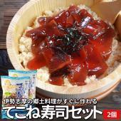 伊勢志摩の郷土料理伊勢志摩の味をご家庭で気軽に再現できるかつおのてこね寿司の素 漁師町のてこね寿司