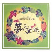 沖縄をモチーフにした紅型おりがみ。 紅型の絵本などでも人気の「たいらみちこさん」の折り紙シリーズです...