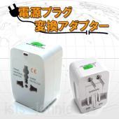 国内仕様の電源プラグを、海外の仕様のプラグ形状に変換するアダプターです。  150ヶ国以上に対応する...