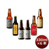 内容量・入数 330ml 5種 計6本 TOKYO BLUES(瓶) 330ml×2本 ビールのタイ...