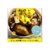 販売元:丸徳海苔直売所 オンラインショップ 65g フード・菓子 広島牡蠣と藻塩レモンを漬け込んだオ...