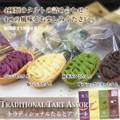 販売元:沖縄の健康食品と特産品のお取り寄せなら沖縄情報市場 べにいもたると3個、塩バニラたると3個、...