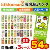 キッコーマン 豆乳54本セット  18本入り 200mlx3ケース  ※商品は在庫は持たず受注発注さ...