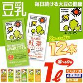 キッコーマンの豆乳12本セット【1000ml×6本×2ケース】カラダをつくるたんぱく質  キッコーマ...