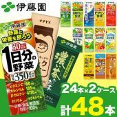●たっぷり 栄養野菜 伊藤園 選べる 200ml 紙パック  野菜 ジュース 48本 (24本×2ケ...