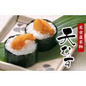 いわずと知れた名古屋名物、 天むすをご自宅で簡単にいただけます。 ふっくら炊き上げたお米、 上品なダ...
