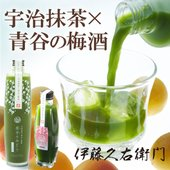 ●まろやかで香り高い『城州白』の梅を使用 「青谷の梅」として名高い『城州白』は京都府城陽市で栽培され...