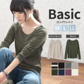 商品名:ベーシックロングTシャツ  選べるシリーズ  『綿100%の心地良さで定番に着回せる。それが...