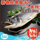 ◆ 商品規格 ◆  内容量:1尾約2kg  賞味期限:30日  保存方法:-18℃以下で保存(要冷凍...