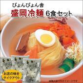 【送料無料】ただし、沖縄県と一部離島へのお届けは別途送料を頂戴致します。  品名:生冷麺 数量:2食...