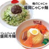 【送料無料】ただし、沖縄県と一部離島へのお届けは別途送料を頂戴致します。  □盛岡冷麺  品名:生冷...