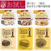 名称:長期保存食(そうざい、アルファ米)  内容量:尾西食品 アルファ米 100g×1個 LLF お...