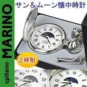 懐中時計/MARINO capitano サン&ムーン搭載 ローマ数字・アラビア数字の二種類から選べ...