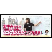 講師:緒形 まゆみ(元公立中学校教諭/日本音楽療法学会正会員)