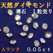 天然ダイヤモンドのルース(裸石)を1個からの販売です。  重さは約0.05ct、大きさは約2.3ミリ...