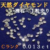 天然ダイヤモンドのルース(裸石)を1個からの販売です。  重さは約0.0133ct、大きさは約1.4...