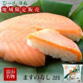 富山名産のますの寿しは、厳選されたマスの身と富山県産コシヒカリを使い、職人たちが熟練の技でひとつひと...