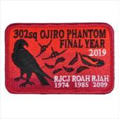 第302飛行隊FINAL YEAR2019パッチ(両面ベルクロ付) 部隊のシンボルの尾白鷲のシルエッ...