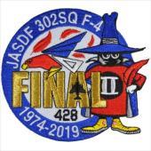 航空自衛隊 第302飛行隊 FINAL/スプークパッチ