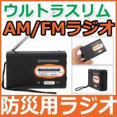 災害時・停電時・・・もしもの時の強い味方! アルカリ電池2本で70時間稼働 !  携帯ラジオ FM/...