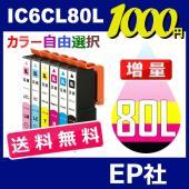 (IC6CL80L (増量)) (カラー自由選択)  ICBK80L ブラック | ICC80L シ...