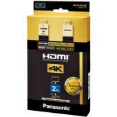 在庫状況:在庫あり/◆4K/60pフルスペック映像を忠実に伝える18Gbps高速伝送対応HDMIケー...