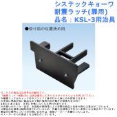 KSL-3用取付冶具です。  ※メーカーからの直送となる場合がございます。
