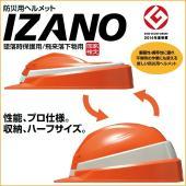 折りたためることができる国家検定合格品の防災用ヘルメットです。 災害時の避難から平常時の作業まで使え...