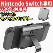 任天堂 スイッチ Nintendo Switch 充電器専用 スタンド式チャージャー 大容量7,00...