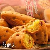 フジテレビ「めざましどようび」、日本テレビ「スッキリ!」で紹介されました!  大分県産新品種さつま芋...