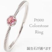 カラーストーンリング 指輪 誕生石 ピンキーリング プラチナ ミルウチ Pt900 人気 ハート プ...