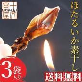 【名称】:魚介乾製品 【内容量】:25g×3袋 【原材料】:ほたるいか(国産)、食塩 【調理方法】:...
