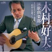 ギターの名手「木村好夫」の名演で聴く懐かしの昭和演歌ヒット曲集。 思わず口ずさんでしまうお馴染みの名...