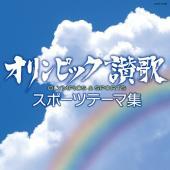 一流選手たちが頂点を競う姿に興奮し涙する…そんな気分を盛り上げるスポーツテーマ曲集。 貴重な日本語歌...