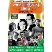 映画史に燦然と輝く金字塔  愛と感動の名作を集めた珠玉のコレクション今なら送料480円  セット内容...