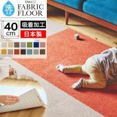 送料無料!「ペット対応」「消臭」「防汚」「床暖対応」汚れた部分だけ取外して洗えるタイルカーペット。床...