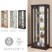 自慢のマイコレクションを綺麗に飾るガラスの美しいコレクションケース お部屋のテイストにあわせて4色か...