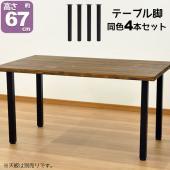 【送料無料】 テーブル 脚 パーツ 67cmは、4本セットのテーブル脚(角脚タイプ)です。  ■用途...