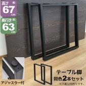 【送料無料】 テーブル 脚 パーツ 67cmは、2本セットのテーブル脚(角枠脚タイプ)です。  ■用...