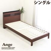 2口コンセント、ライト、棚が付いたシングルベッドです。存在感と落ち着きのあるブラウンカラー。  ※フ...