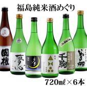 【送料無料】 飲み比べ 3本セット 720ml 又兵衛