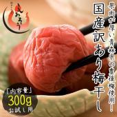 流通量1%の希少な紅映梅を使用した昔ながらの梅干し!  【内容量】350g(しそ漬け/うす塩から選択...