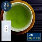 嬉野茶 玉露(30g)50年続く伝統の技 希少な玉露の味と香り 緑茶の最高峰 九州 佐賀県産